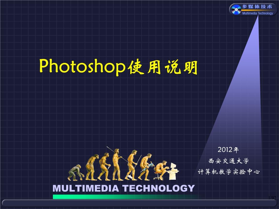 摄影爱好者修图教材 Photoshop使用说明.ppt