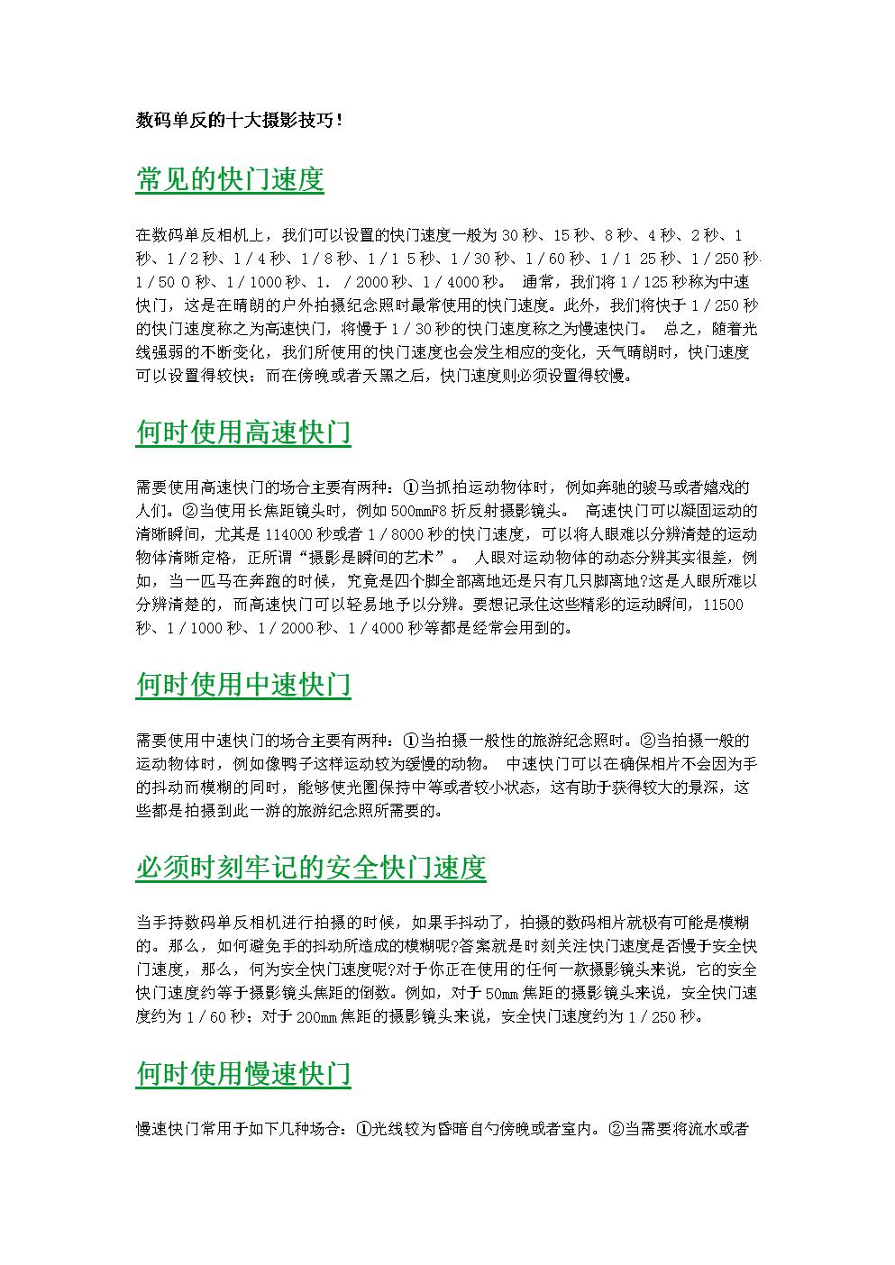 摄影初学者教材 单反摄影技巧.docx