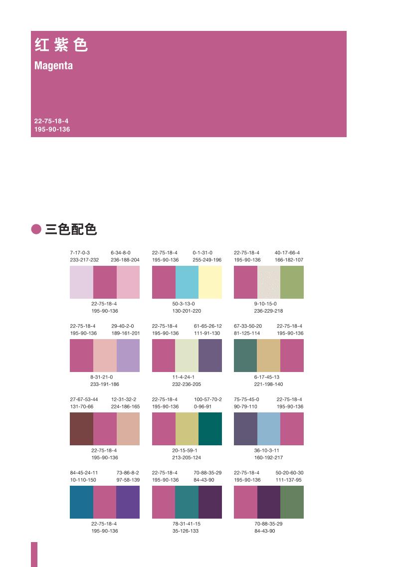 摄影爱好者教材 基本色03.pdf
