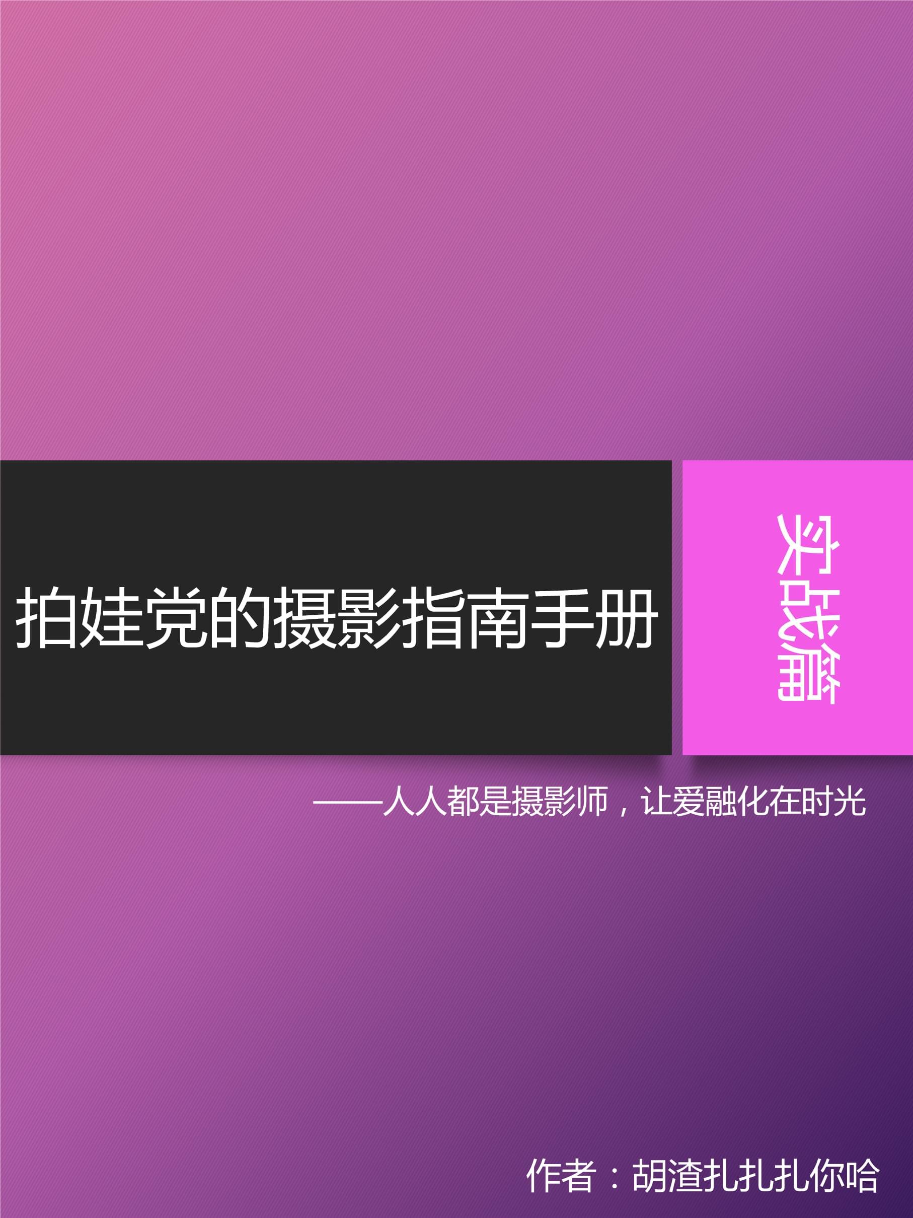 拍娃党的摄影指南手册(实战篇)20150324.pptx