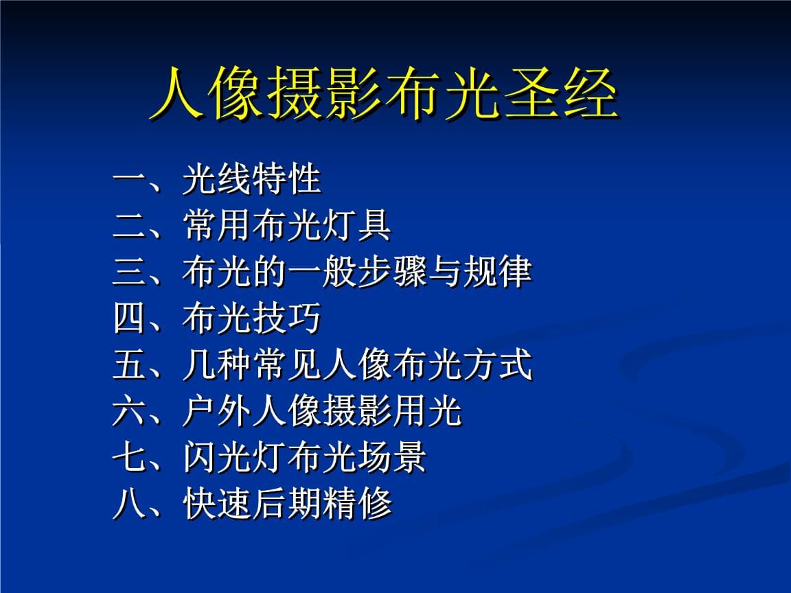 人像摄影布光圣经(图解步骤).ppt