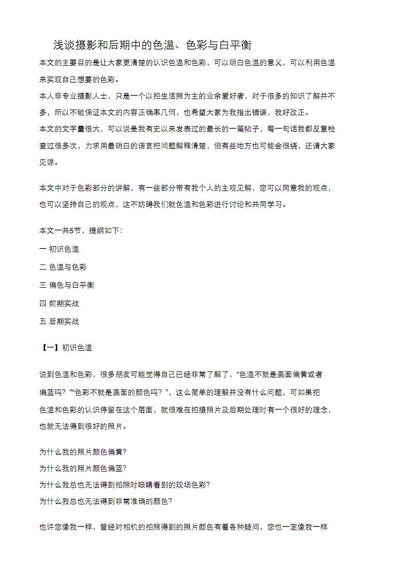 色温色调和白平衡.pdf
