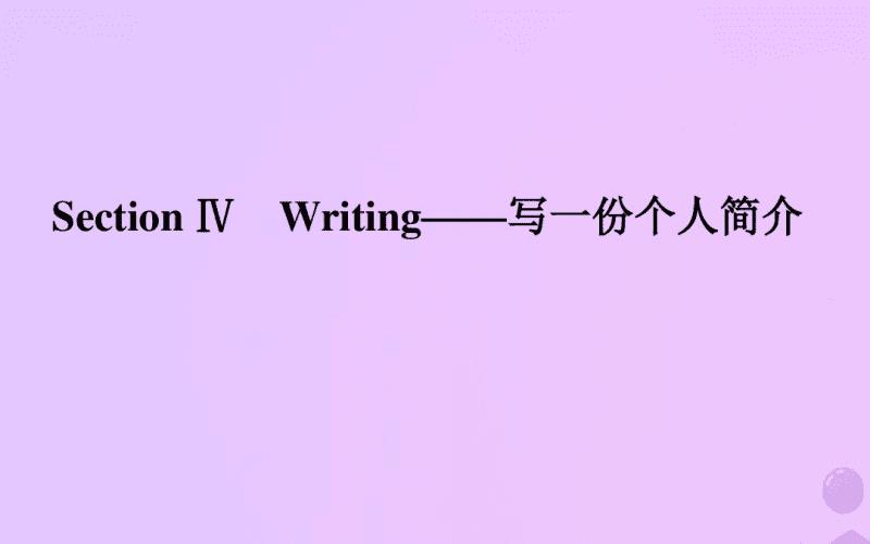 高中英语Unit1SectionⅣWriting__写一份个人简介外研必修第一册.pdf
