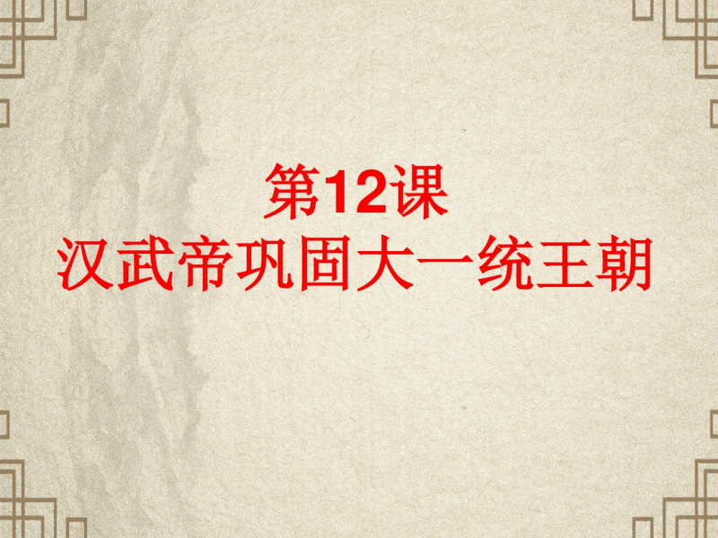 部编版初中历史七年级上册第12课汉武帝巩固大一统王朝课件.pdf