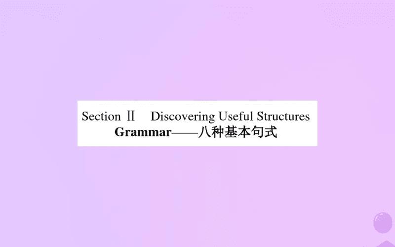 高中英语Unit1SectionⅡDiscoveringUsefulStructuresGrammar__八种基本句式外研必修第一册.pdf