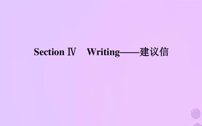 高中英语Unit2ExploringEnglishSectionⅣWriting__建议信外研必修第一册.pdf