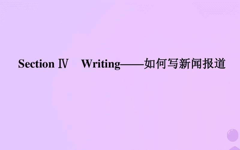 高中英语Unit6AtonewithnatureSectionⅣWriting__如何写新闻报道外研必修第一册.pdf