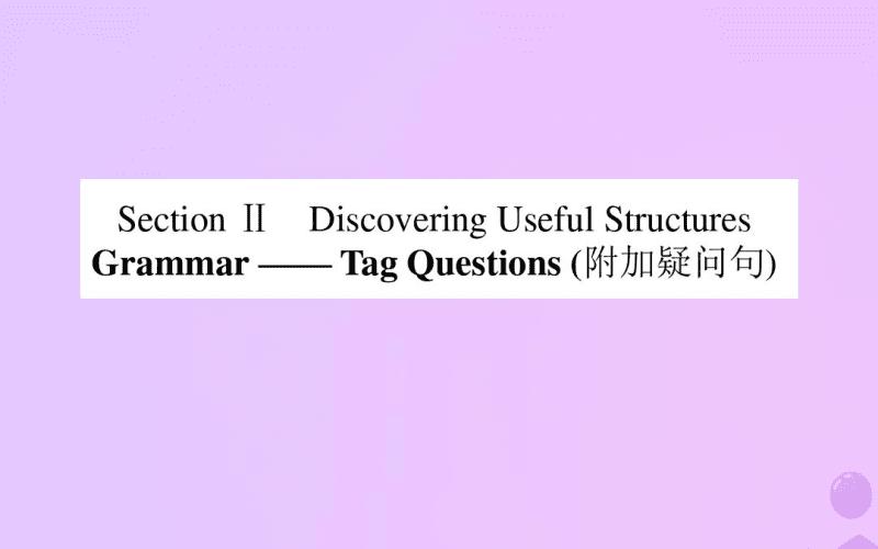 高中英语Unit3SectionⅡDiscoveringUsefulStructuresGrammar附加疑问句外研必修第一册.pdf