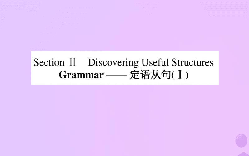 高中英语Unit4SectionⅡDiscoveringUsefulStructuresGrammar__定语从句Ⅰ外研必修第一册.pdf