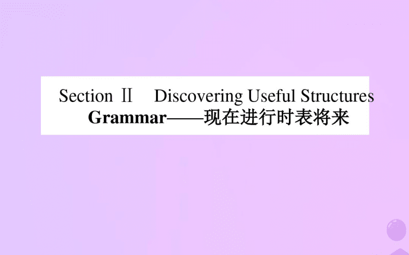 高中英语Unit6SectionⅡDiscoveringUsefulStructuresGrammar__现在进行时表将来外研必修第一册.pdf