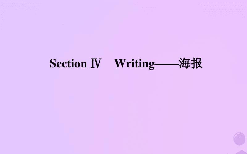 高中英语Unit4FriendsforeverSectionⅣWriting__海报外研必修第一册.pdf