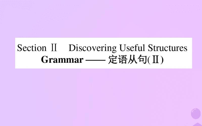 高中英语Unit5SectionⅡDiscoveringUsefulStructuresGrammar__定语从句Ⅱ外研必修第一册.pdf