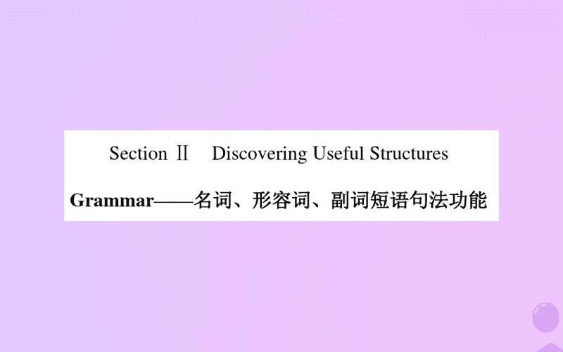 高中英语Unit2SectionⅡDiscoveringUsefulStructuresGrammar__名词形容词副词短语外研必修第一册.pdf