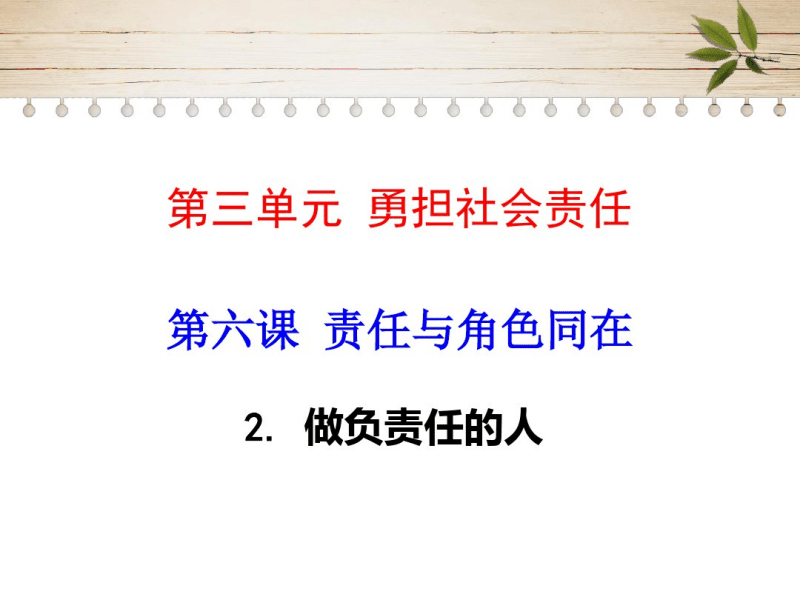 部编版八年级上册道德与法治第六课责任与角色同在第2课时做负责任的人.pdf