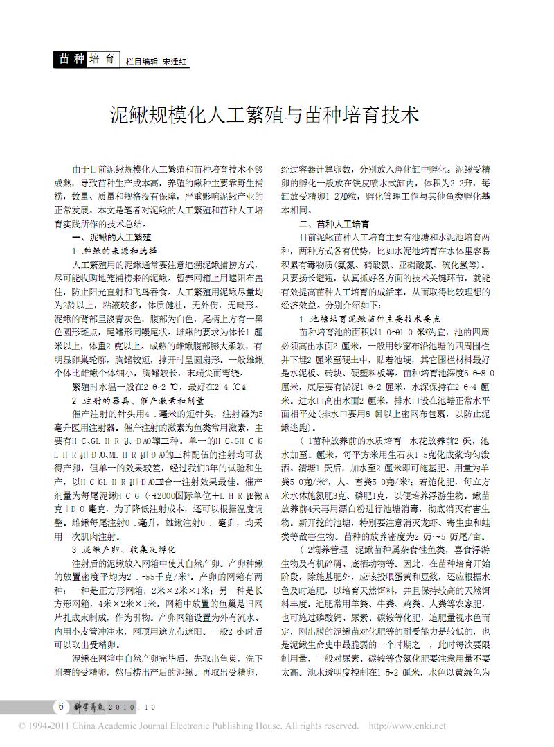 泥鳅规模化人工繁殖和苗种培育技术.pdf