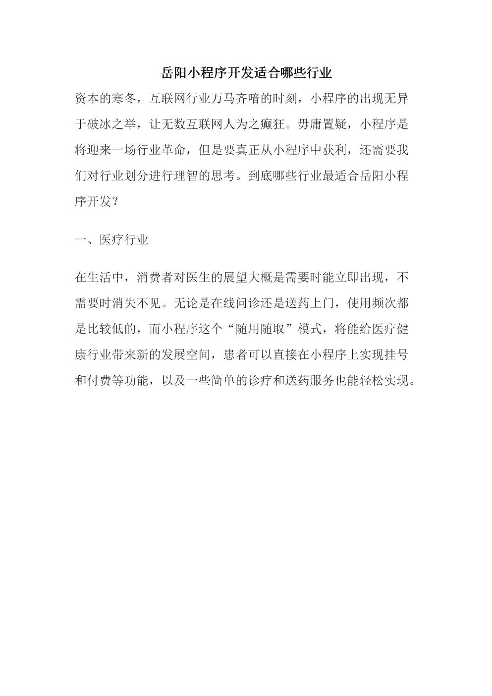 岳阳小程序开发适合什么行业.doc