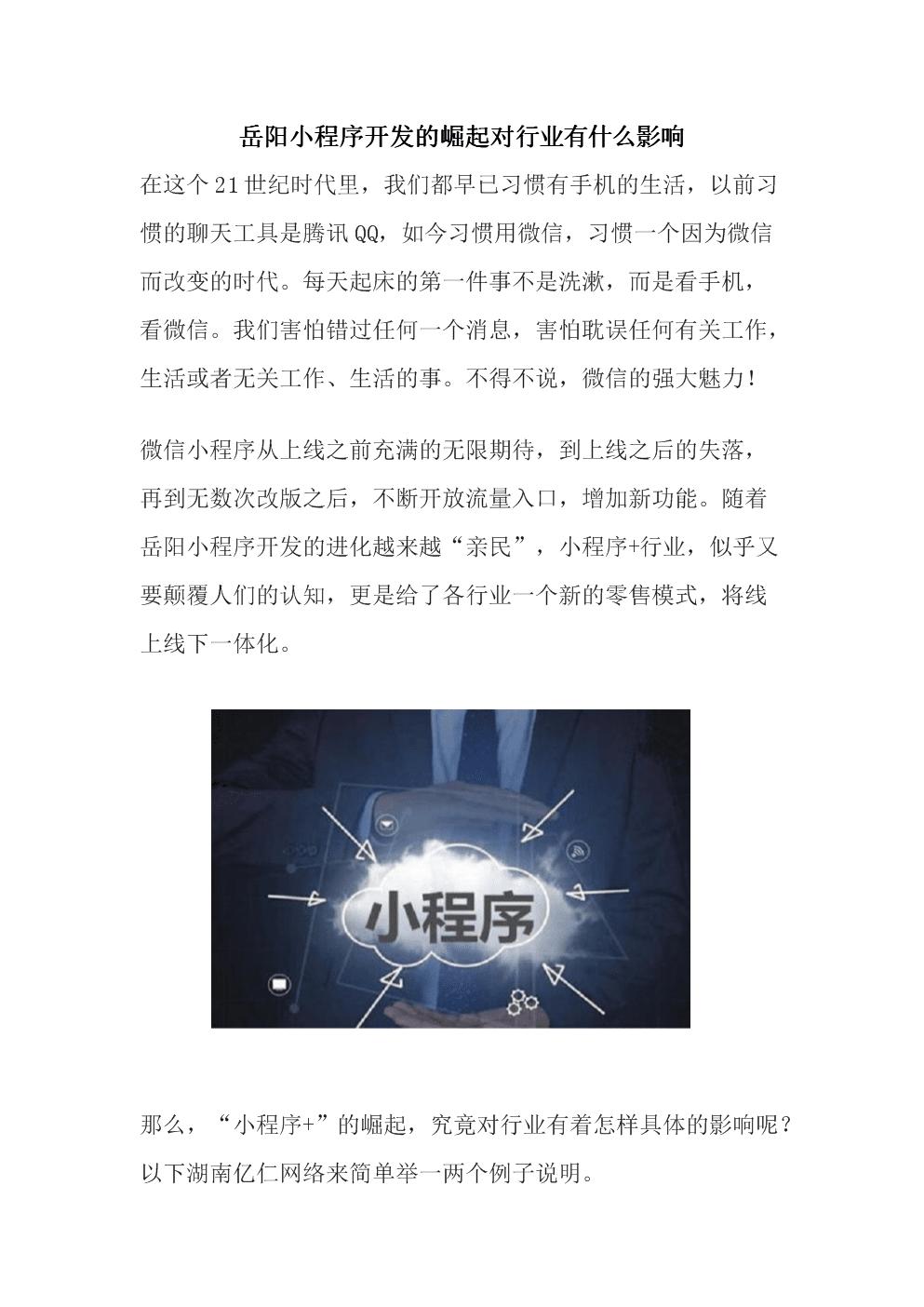 岳阳小程序开发的崛起对行业有什么影响.doc