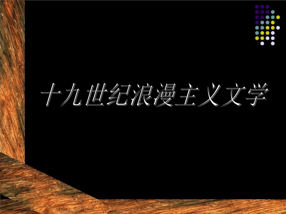 外国文学第十三讲.ppt