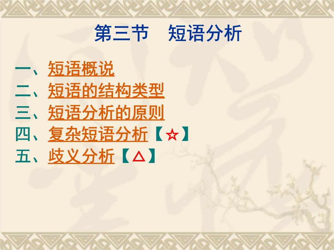 5.3第三节  短语分析.ppt