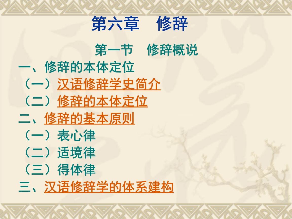 6.1第一节  修辞概说.ppt