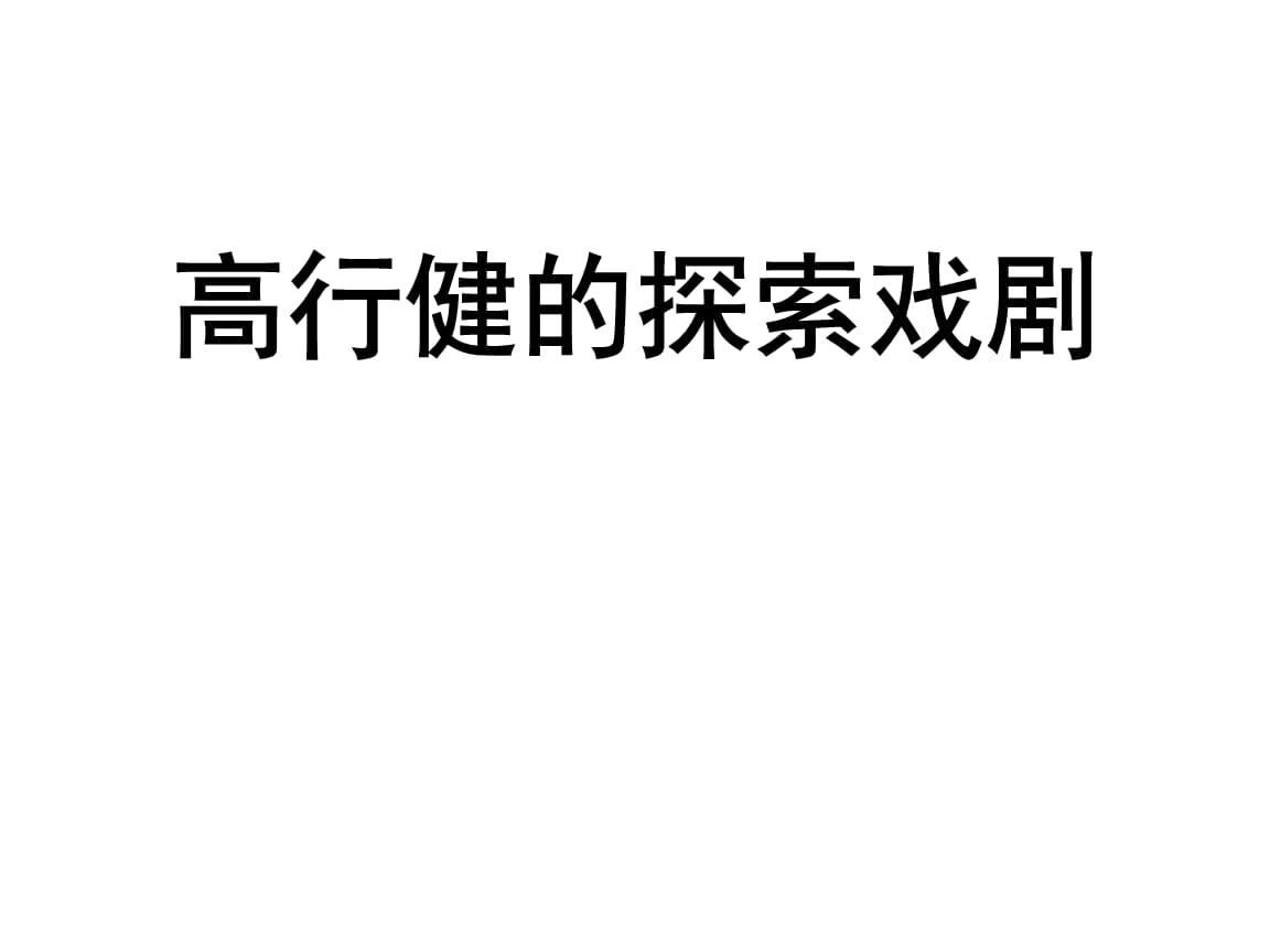 高行健的探索戏剧15、4、1.ppt