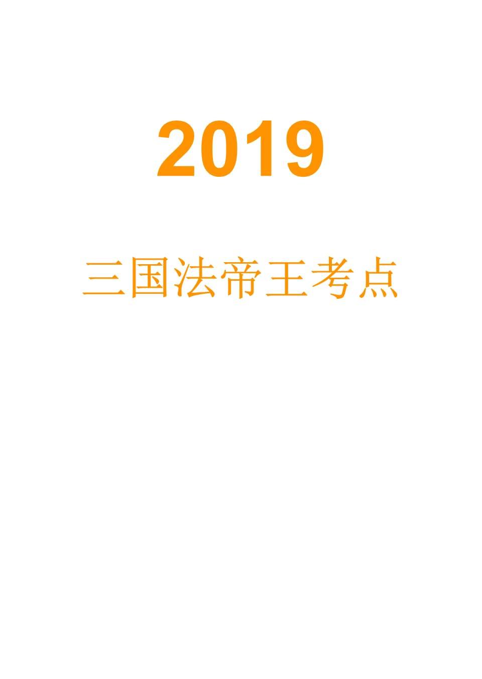 2019年三国法帝王考点(完整版).pptx