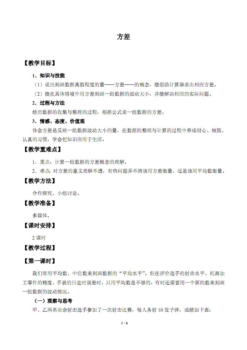 方差 教学设计.pdf