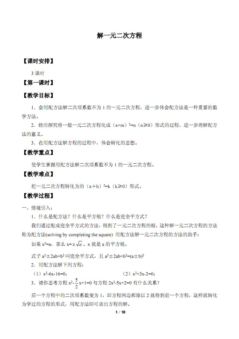 解一元二次方程 教学设计.pdf