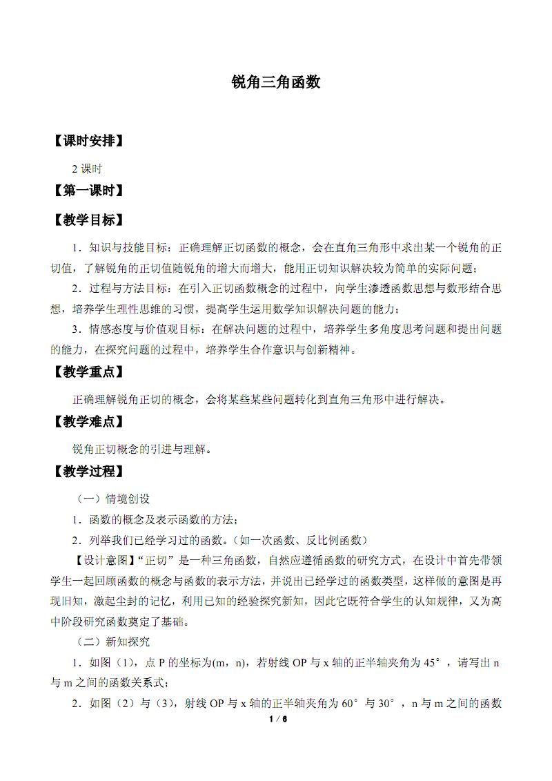 锐角三角函数 教学设计.pdf