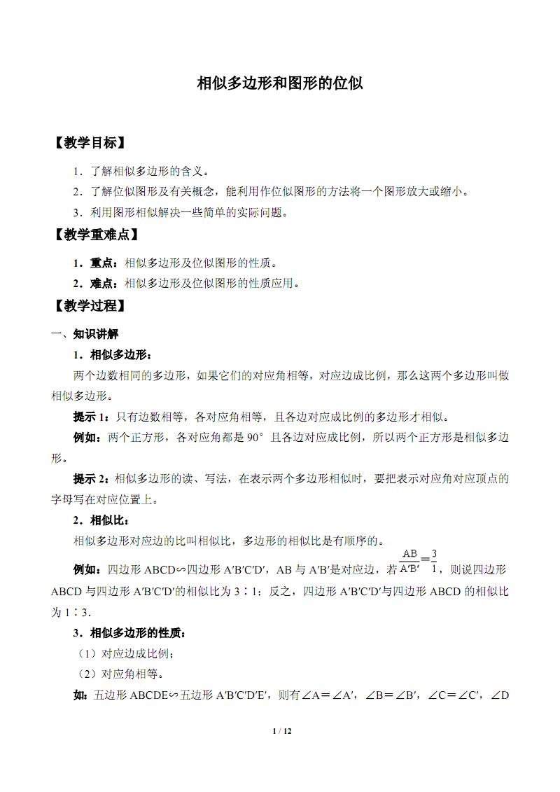 相似多边形和图形的位似_教案1.pdf