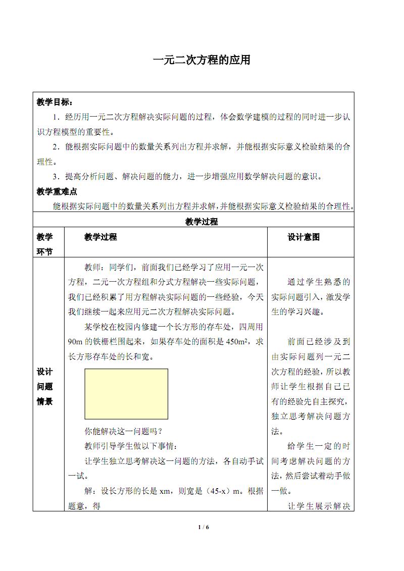 一元二次方程的应用 教学设计  .pdf