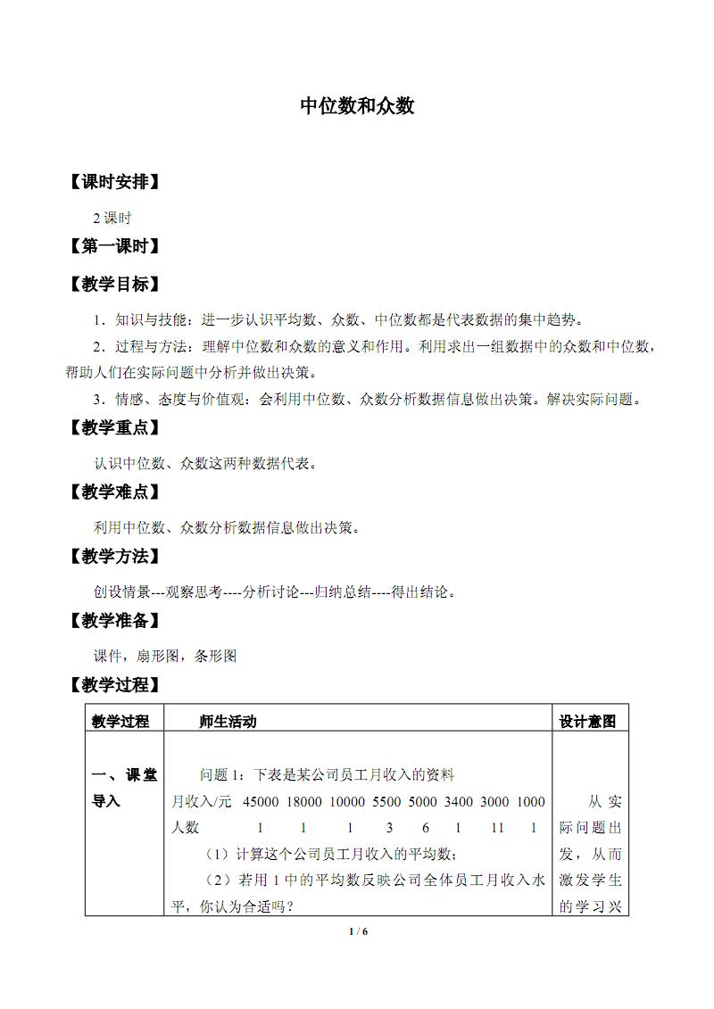 中位数和众数 教学设计    .pdf