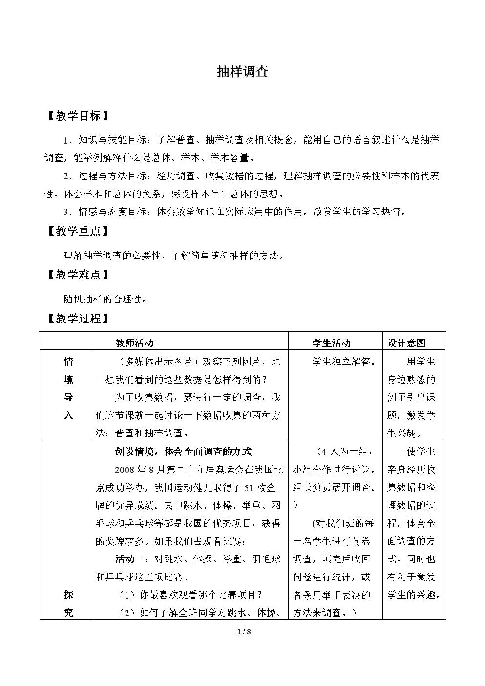 抽样调查 教学设计.doc