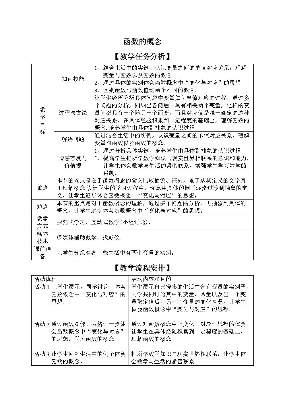 函数的概念 教学设计 .doc