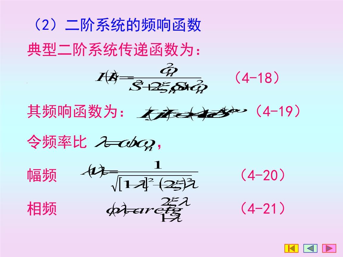 现代测试技术第4章2-2.ppt