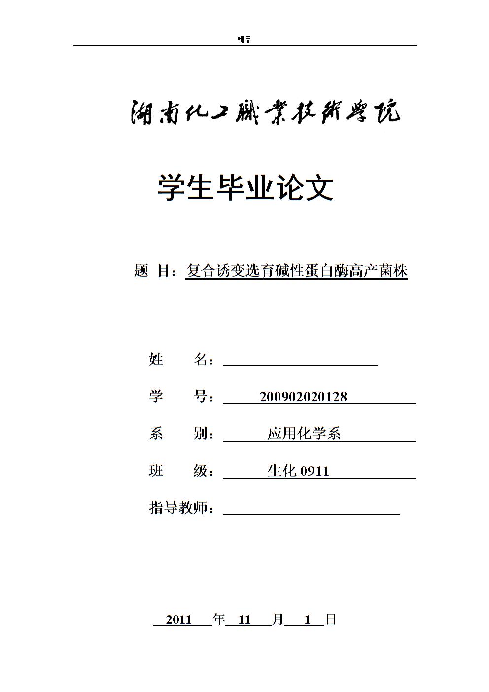 复合诱变选育碱性蛋白酶高产菌株-毕业论文(设计).doc
