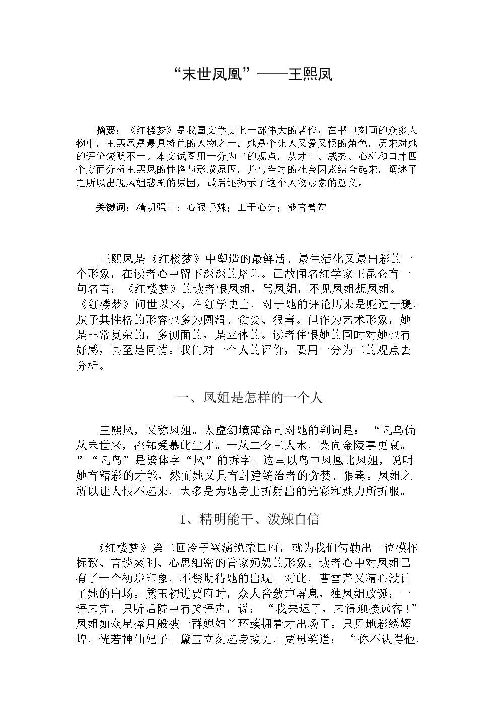"""汉语言-""""末世凤凰""""——王熙凤-毕业论文(设计).doc"""