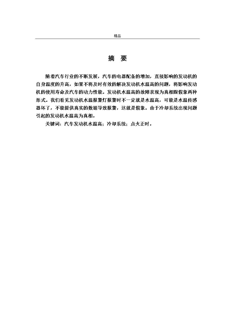 发动机水温高及故障解决措施-毕业论文(设计).doc