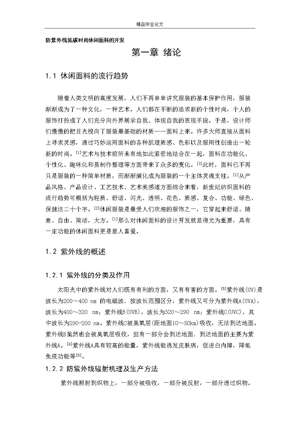 防紫外线低碳时尚休闲面料的开发-毕业论文(设计).doc