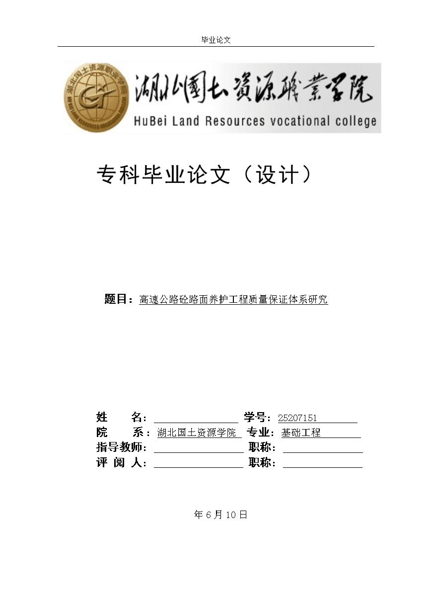 高速公路砼路面养护工程质量保证体系研究-毕业论文(设计).doc