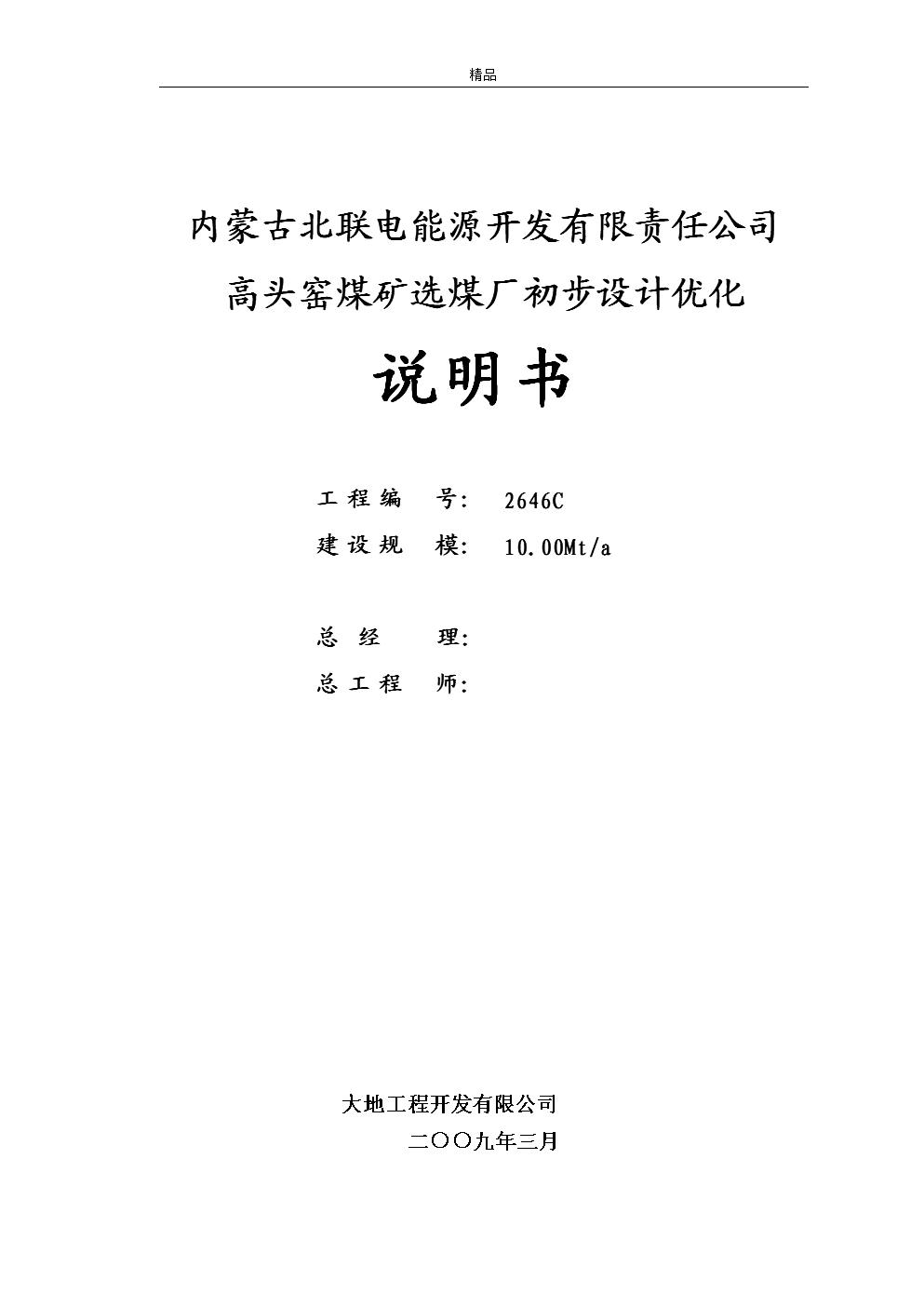 高头窑选煤初步设计优化说明书g-毕业论文(设计).doc