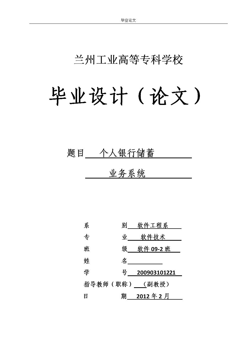 个人银行储蓄业务系统-毕业论文(设计).doc