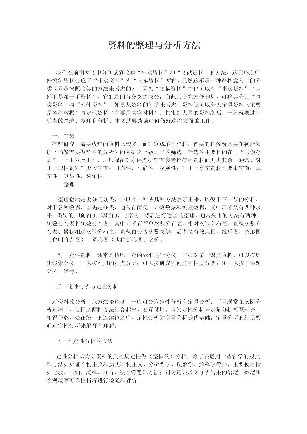 资料的整理与分析方法(毕业论文).doc