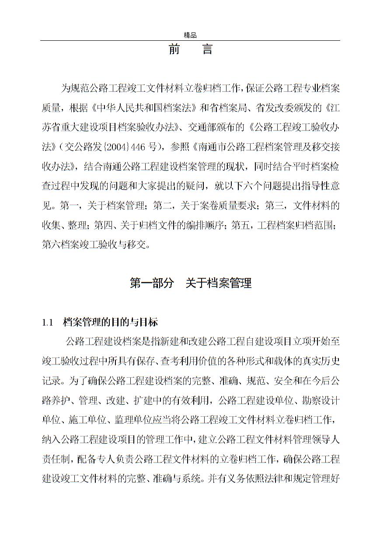 公路工程竣工文件材料立卷归档工作规范手册-毕业论文(设计).doc