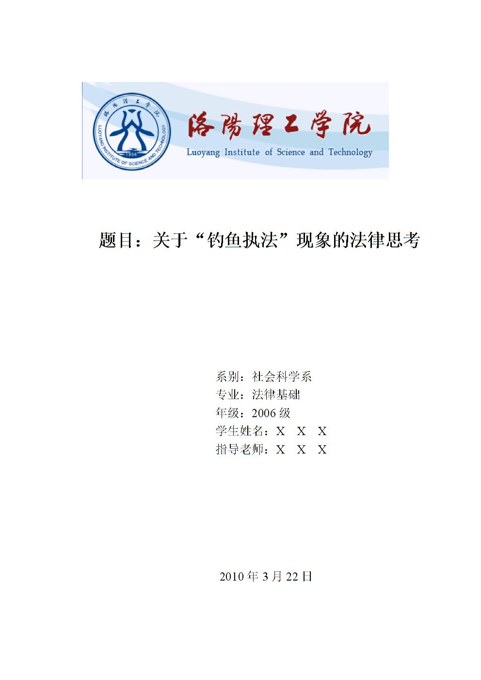 """关于""""钓鱼执法""""现象的法律思考-毕业论文(设计).doc"""