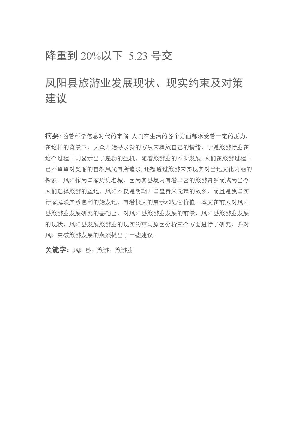 凤阳县旅游业发展现状、现实约束及对策建.docx