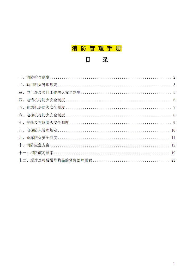 物业小区消防管理手册终稿.pdf