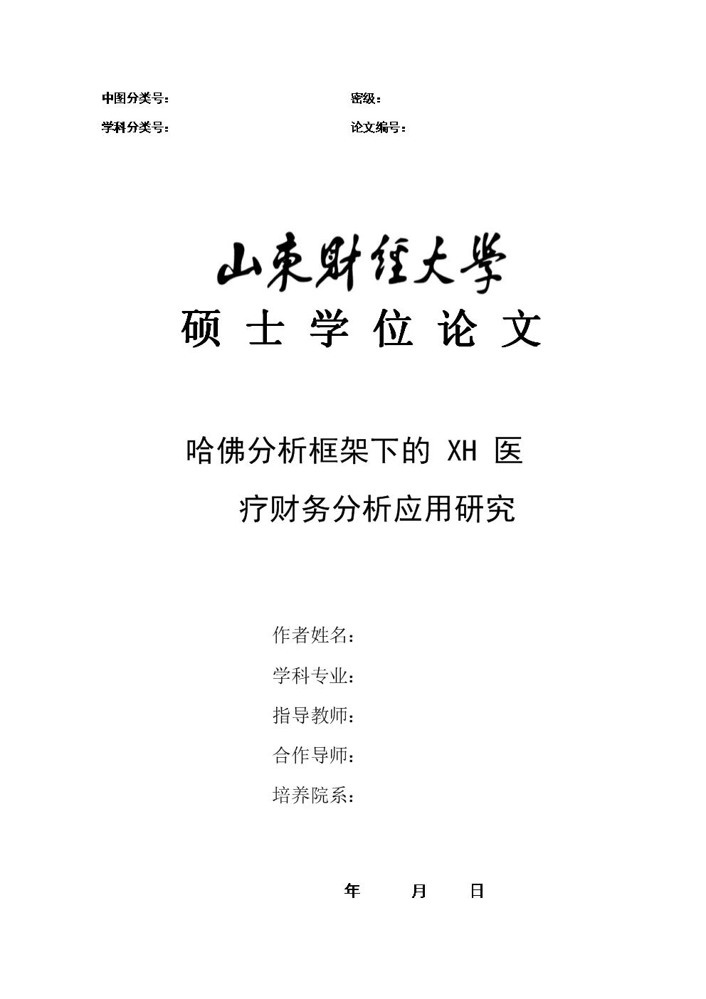 _哈佛分析框架下的XH医疗财务分析应用研究.doc