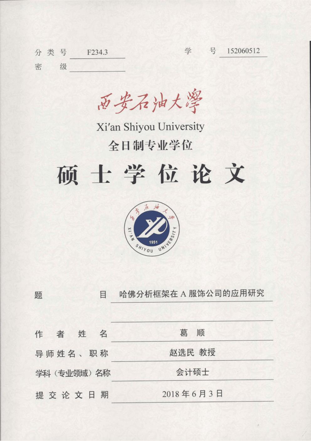 _哈佛分析框架在A服饰公司的应用研究.doc