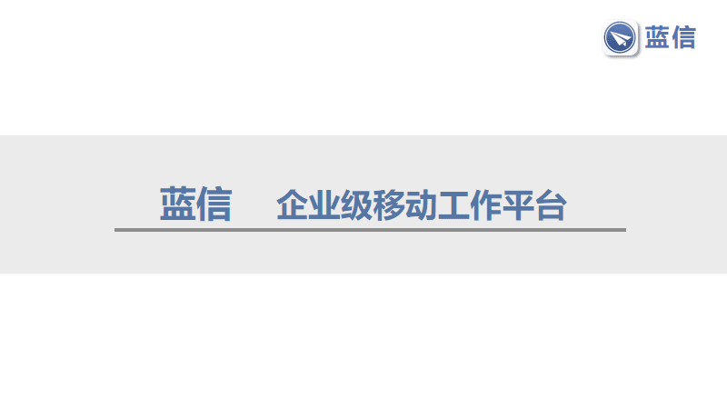 蓝信移动工作平台介绍.pdf